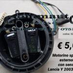 Motorino specchio retrovisore esterno sx Lancia Y 03 > 09