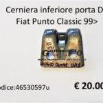 Cerniera inferiore porta Dx Fiat Punto Classic 99>